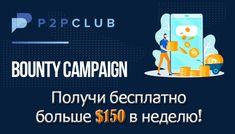 P2P Club применяет финансово-промышленное решение, которое объединяет кредитора и заемщика без сложных и строгих процедур проверки.   #airdrop #P2PClub #аэродроп #Баунти #бесплатно