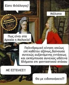 Ancient Memes, Greek Quotes, English Quotes, Funny Photos, Famous People, Funny Jokes, Lol, Words, Greeks