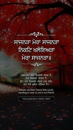 Holy Quotes, Gurbani Quotes, Karma Quotes, Truth Quotes, Sikh Quotes, Indian Quotes, Punjabi Quotes, Guru Granth Sahib Quotes, Sri Guru Granth Sahib