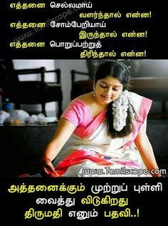 Positive Encouragement Motivational Quotes Good Morning In Tamil 01 20 Awesome Pin On 01 Tmq 1000 Positive Good Morning Quotes, Good Morning Inspirational Quotes, Inspirational Quotes Pictures, Amazing Quotes, Motivational Quotes, Friendship Quotes Images, Tamil Love Quotes, Devotional Quotes, Comedy Quotes