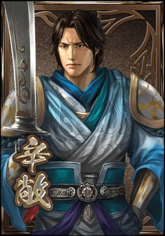 Xin Chang - Dynasty Warriors Blast