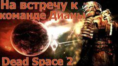 Dead Space 2 Прохождение игры на русском [#4]