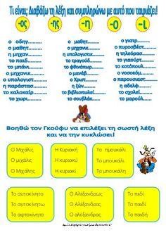 School Lessons, School Hacks, Greek Language, Greek Alphabet, Pre Writing, Home Schooling, Writing Activities, First Grade, Special Education