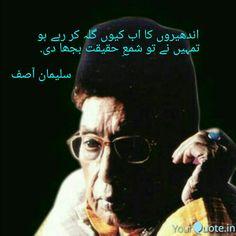 #بنارس کے معروف شاعر سلیمان آصف مرحوم #