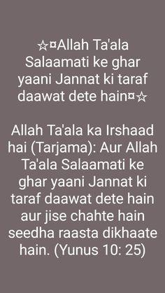 Islamic Status, Islamic Qoutes, Allah Quotes, Hindi Quotes, Deen, Muslim, Prayers, Facts, Words