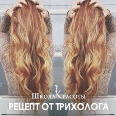 Uploaded by Find images and videos about hair, beauty and long on We Heart It - the app to get lost in what you love. Long Layered Hair, Long Curly Hair, Wow Hair Products, Haircuts For Long Hair, Strawberry Blonde, Mermaid Hair, About Hair, Hair Highlights, My Hair