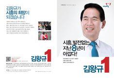 [국회의원 선거홍보물 디자인, 제작] 19대 총선 : 네이버 블로그