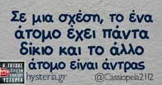 Οι Μεγάλες Αλήθειες του Σαββατοκύριακου | LiFO Funny Greek Quotes, Greek Memes, Funny Cartoons, Funny Jokes, Can't Stop Laughing, True Words, Book Quotes, Funny Images, Sayings
