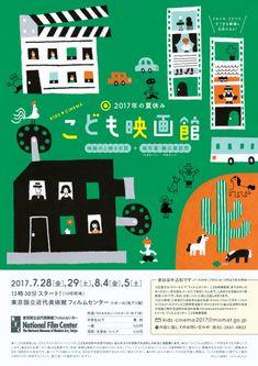 こども映画館 | 東京国立近代美術館フィルムセンター Cute Poster, Kids Poster, Flyer Design, Layout Design, Web Design, Book Cover Art, Book Cover Design, Japanese Illustration, Japanese Graphic Design