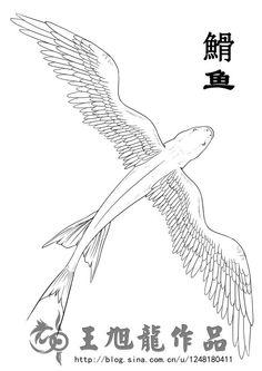 《山海经》描述:䱻鱼,其状如鱼而鸟翼,出入有光,其音如鸳鸯,见则天下大旱。 又是一个飞鱼啊…………中山经还有两个,擦……太多了吧