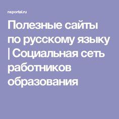 Дипломная курсовая работа на заказ отчет по практике рефераты и  Полезные сайты по русскому языку Социальная сеть работников образования