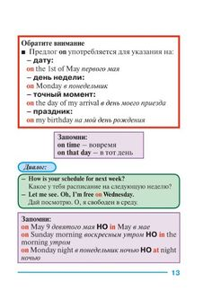 English Prepositions, English Vocabulary, English Grammar For Kids, Learn English, English Language, Teaching, Books, Russian Alphabet, Russian Language