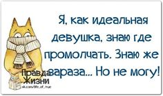 Russian Humor, Funny Cards, Man Humor, Make You Smile, Positive Thoughts, Jokes, Signs, Home Decor, Funny Quotes