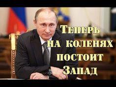 "Вот и всё! 3aпaд сдался! Путин ""порвал"" всю зaпaднyю свору"