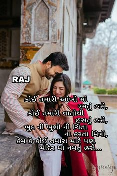 Gujarati Quotes, Sweet Dreams, Love Quotes, Friendship, Poetry, Thoughts, Feelings, Places, Qoutes Of Love