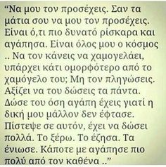 Να μου το προσέχεις! Sad Love Quotes, Cute Quotes, Quotes To Live By, Heartbreaking Quotes, I Still Miss You, Special Quotes, Quotes By Famous People, Greek Quotes, Poetry Quotes