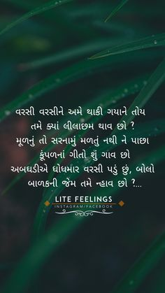 Inspirational Quotes Pictures, Amazing Quotes, Best Quotes, Rain Quotes In Hindi, Reality Quotes, Life Quotes, Love You Forever Book, New Chapter Quotes, Antique Quotes