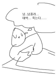 Haha Funny, Funny Jokes, Korean Aesthetic, Cartoon Wallpaper, Wise Quotes, Have Some Fun, Funny Pictures, Snoopy, Mood