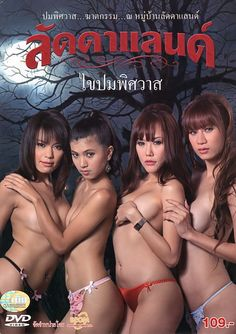 Semi Laddaland Film Khai Pom P - Ladyandfashion Hd Movies, Movies Online, Hindi Movies 2016, Newest Horror Movies, Film Semi, Movie 21, What Is Love, Erotica, Thailand