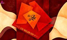 Milad-e-MUSTAFA SAWW Mubarak Image 12 Rabi-u-Awal Mubarak Picture Eid Milad-un-Nabi Wishes Mubarak Wallpaper