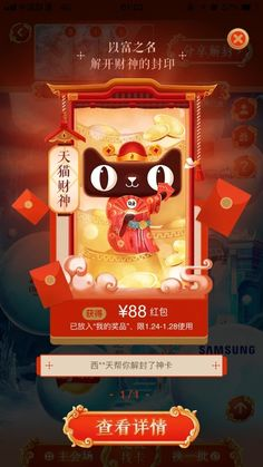 Chinese New Year Card, Japanese New Year, Graphic Design Trends, Graphic Design Posters, Game Ui Design, App Design, New Year's Games, Chinese Element, Red Packet