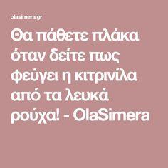 Θα πάθετε πλάκα όταν δείτε πως φεύγει η κιτρινίλα από τα λευκά ρούχα! - OlaSimera Cleaning, Diet, Quotes, Quotations, Home Cleaning, Banting, Quote, Shut Up Quotes, Diets