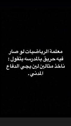 Love Smile Quotes, Quran Quotes Love, Wisdom Quotes, Funny School Memes, Memes Funny Faces, Arabic Funny, Funny Arabic Quotes, Arabic Memes, Real Life Quotes