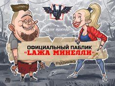 Comedy Laжа Минелли