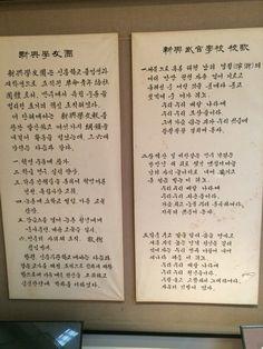 신흥무관학교의 교가와 학우단. 이 학교의 졸업생들이 독립운동의 근간이 되었다. 약산 김원봉도, 김산 장지락도 이 학교 출신이다. #우당이회영기념관 #신흥무관학교