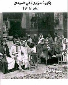 أرشيف التراث العراقي السياسي والأجتماعي وكل ما يتعلق الصفحة 2 Baghdad Iraq Arab Culture Baghdad