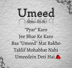 Umeed he taklif deti h One Word Quotes, Meant To Be Quotes, First Love Quotes, Motivational Picture Quotes, Hurt Quotes, Love Me Quotes, Life Quotes Pictures, Real Life Quotes, Reality Quotes