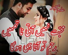 Lovely Poetry, Roman Urdu poetry for Lovers, Roman Urdu Love Poetry: Mohabbat nahi aati na tumhein Romantic Poetry