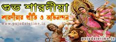 2017 Durga Puja Facebook Cover Photo, Durga Puja Facebook Cover Photo mage, Wallpaper