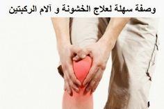 كابور 3 لعلاج خشونة الركبة وإلتهاب المفاصل العراق السعودية قطر سوريا الأردن