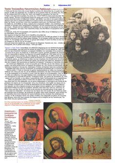 Εφημερίδα Αιγάλεω, 3η σελίδα φύλλου 357