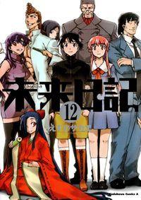 Mirai Nikki Manga - Read Mirai Nikki Online at MangaHere.co || one of the best manga