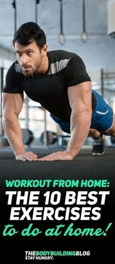 Workout from home with The 10 Best Exercises to do from Home! There are a number of people who are incapable of working out at the gym - they either lack time, energy, or finances - whatever the reason it doesn't matter. Just because you can't go to the g