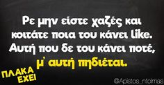 Funny Greek, True Words, Laugh Out Loud, Lol, Humor, Sayings, Truths, Quotes, Quotations