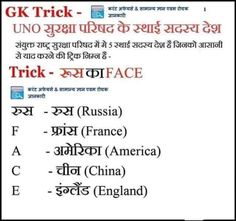 General Knowledge Book, Gernal Knowledge, Knowledge Quotes, English Vocabulary Words, English Words, Study Skills, Study Tips, Ias Study Material, Interesting Facts In Hindi