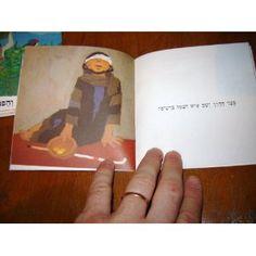 Hebrew Children's Bible Booklet / Blind Bartimaeus / Hebrew Language  Price:$9.99