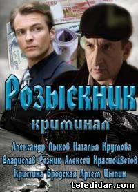 Розыскник (2013) смотреть российский сериал онлайн