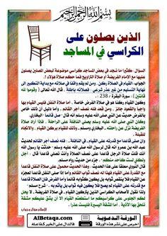 Islamic Qoutes, Islamic Phrases, Islamic Inspirational Quotes, Tafsir Coran, Islam For Kids, Islamic Information, Coran Islam, Islamic Studies, Islam Religion