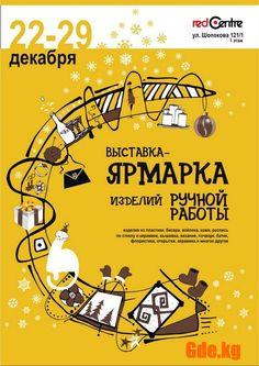 афиша выставки детских рисунков: 16 тыс изображений найдено в Яндекс.Картинках