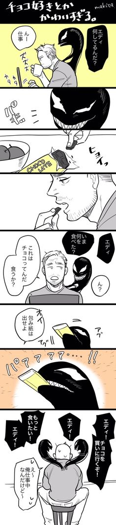 画像 Marvel Venom, Marvel Dc, Marvel Comics, My Superhero, Tom Hardy, Fan Art, Funny, Fictional Characters, Movie