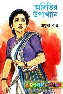 Aditir Upakhyan is a popular Bengali book, written by Profullo Ray. The book . Reading Story Books, Dhaka Bangladesh, 11. September, First Novel, Ebook Pdf, Book Lovers, Books To Read, Writer, Novels