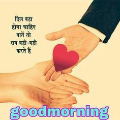 Good Morning Images HD Wallpaper Pics for Whatsapp Good Morning Motivational Images, Free Good Morning Images, Good Morning Funny, Good Morning Picture, Good Morning Good Night, Motivational Quotes, Beautiful Morning Quotes, Happy Morning Quotes, Morning Greetings Quotes