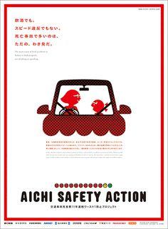 愛知県の交通事故防止啓発「AICHI SAFETY ACTION」に栄冠 | AdverTimes(アドタイ) - Part 2