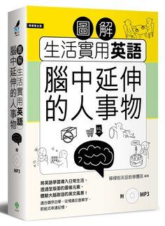 圖解生活實用英語:腦中延伸的人事物(附1MP3) - Google 搜尋