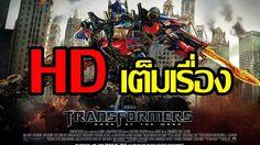หนังใหม่ 2016 ทรานฟอร์เมอร์ 4 เต็มเรื่อง HD พากย์ไทย