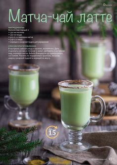 Check The Best Tea For a Peaceful Nights Sleep. Shake Recipes, Tea Recipes, Coffee Recipes, Fall Recipes, Smoothie Recipes, Cooking Recipes, Healthy Recipes, Good Food, Yummy Food